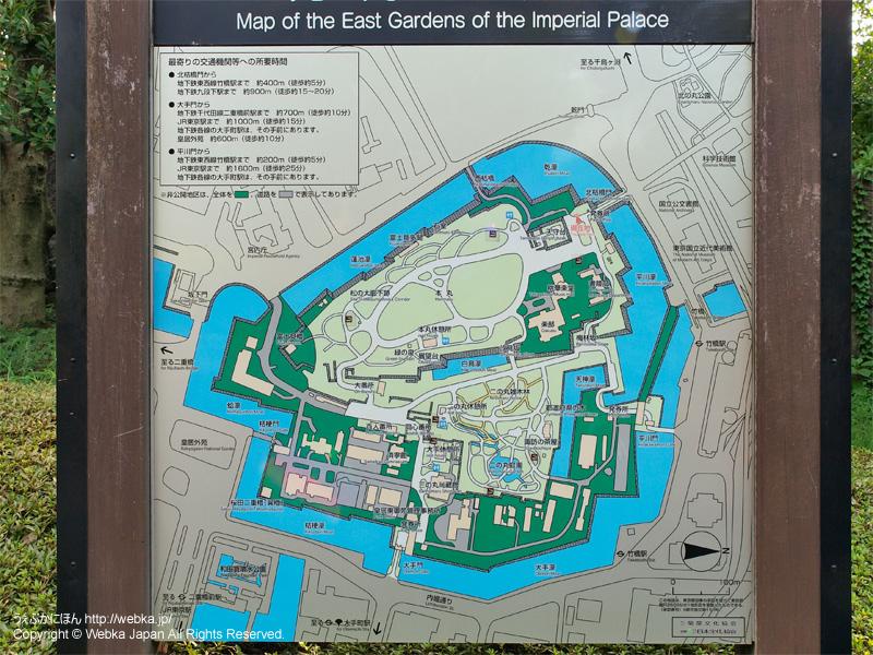 皇居東御苑 案内看板