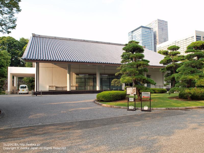 皇居東御苑 三の丸尚蔵館