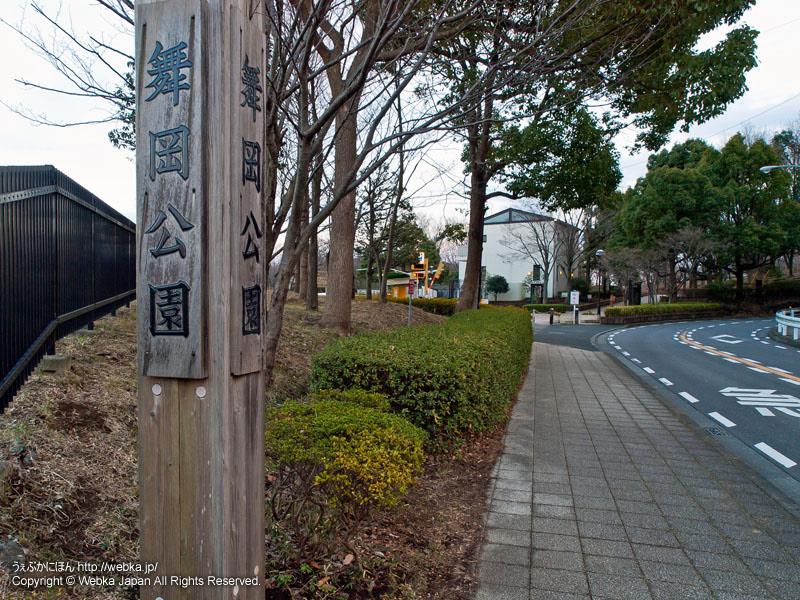 舞岡公園の入口