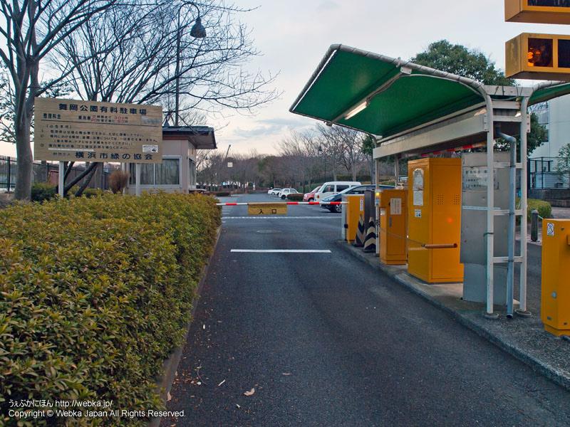 舞岡公園・駐車場