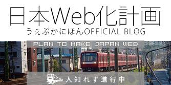 日本Web化計画